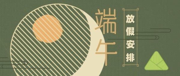 绿色中国风端午节放假通知