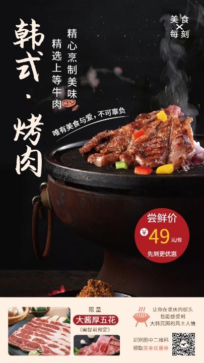 餐饮韩式烤肉宣传
