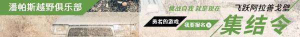 越野俱乐部报名通栏广告模板