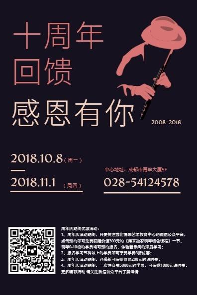 艺术教育培训中心周年庆