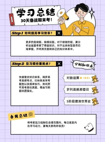 紫色卡通学习总结手帐