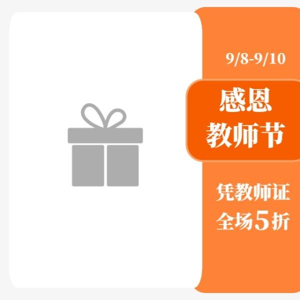 教师节淘宝主图