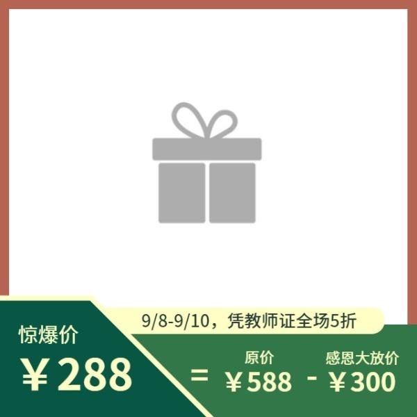 教师节活动促销淘宝主图