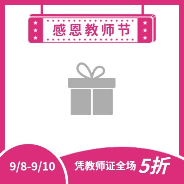 教师节促销活动淘宝主图