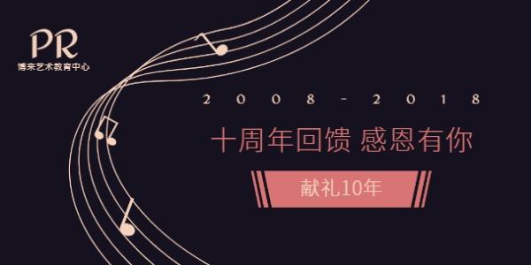 艺术教育培训10周年庆