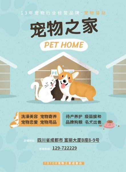 寵物寄養寵物用品店