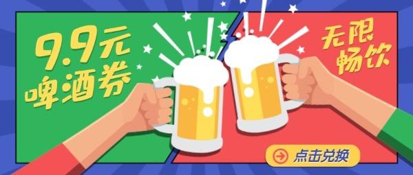 啤酒畅饮券促销优惠折扣红色绿色矢量