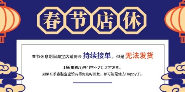 春节新年放假店休息放假通知蓝色