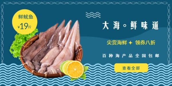 深海新鲜海鲜