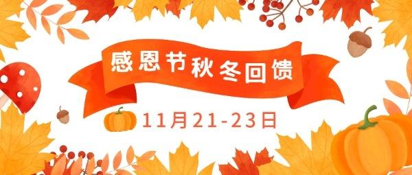 感恩节秋冬回馈