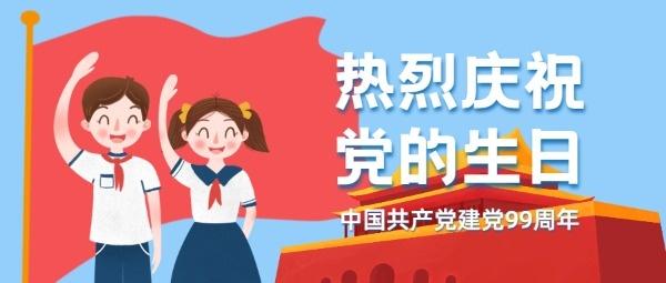 七一建党节卡通插画