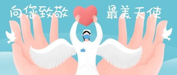 最美白衣天使护士