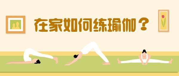在家练瑜伽