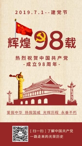 中国共产党建党节