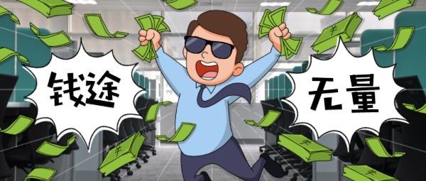 职场钱途无量薪水工资收入加薪