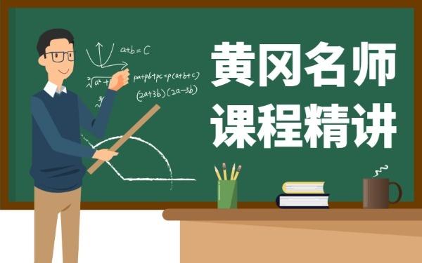 黄冈名师教学