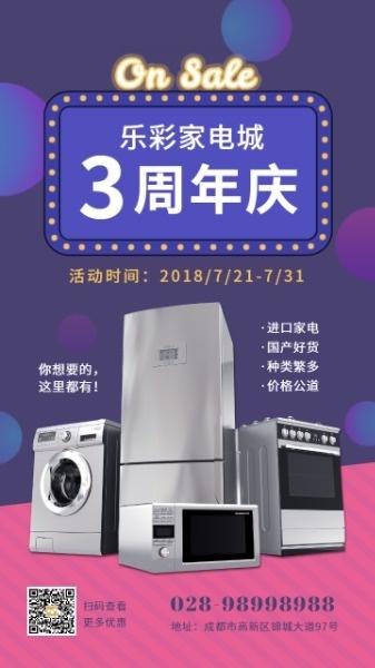乐彩家电城3周年庆