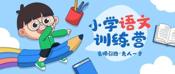 小学语文训练营蓝色卡通可爱