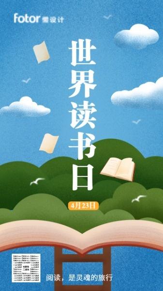 世界读书日知识阶梯