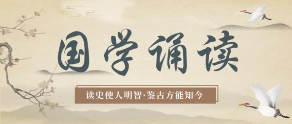 国学历史传统文学中国风水墨公众号封面大图模板