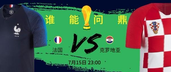 世界杯比赛预测