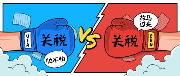 卡通漫画中美贸易战
