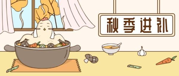 秋季进补鸡汤