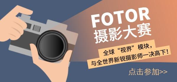 全球摄影比赛