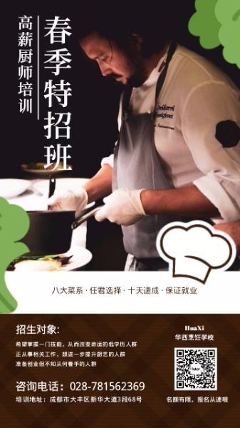 厨师培训班招生
