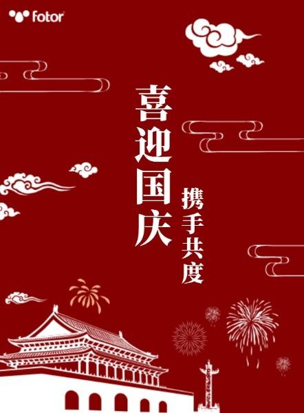 喜迎国庆主题海报