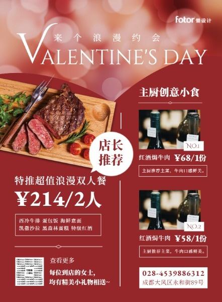 情人节浪漫约会双人套餐宣传