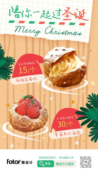 蛋糕面包烘焙糕点美食新品促销宣传手机海报模板