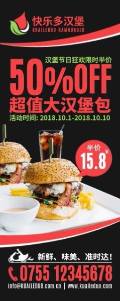 汉堡美食西餐快餐