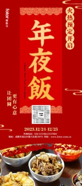 红色中国风餐厅年夜饭预定