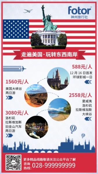 神州旅行社宣传