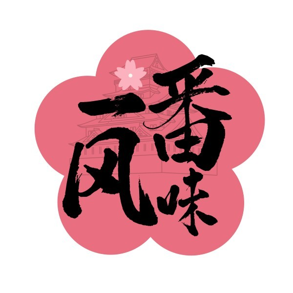粉色樱花日料和风餐饮美食Logo模板