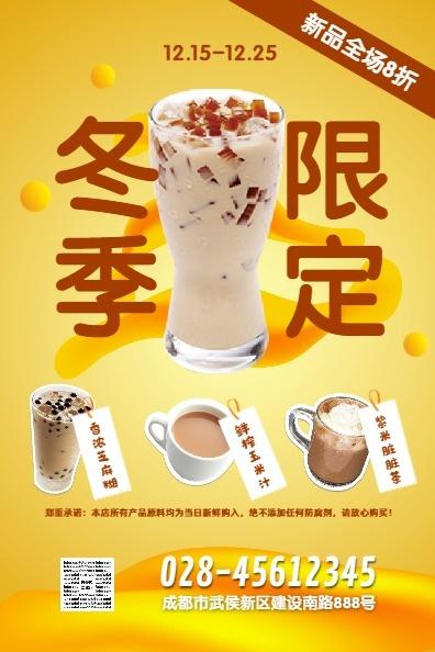 奶茶饮品美食餐饮促销新店