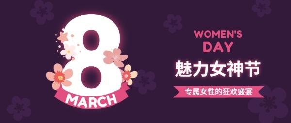 38魅力女神节