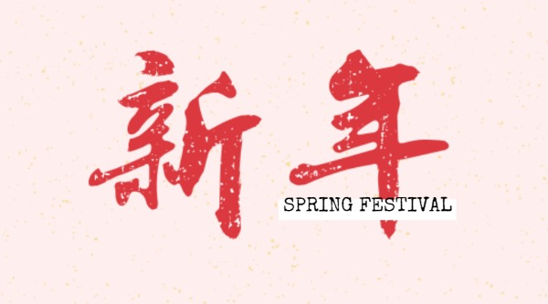 新年节日春节