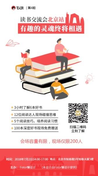 读书交流会北京站