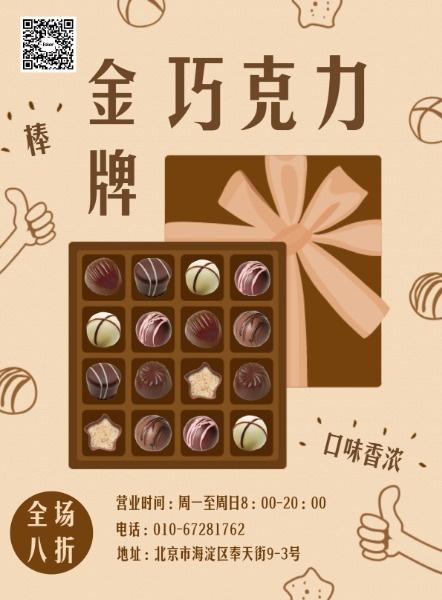金牌巧克力促销
