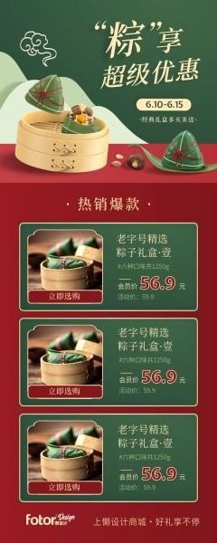 端午节传统中国风促销活动宣传3d插画风长图海报模板