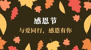 感恩节与爱同行