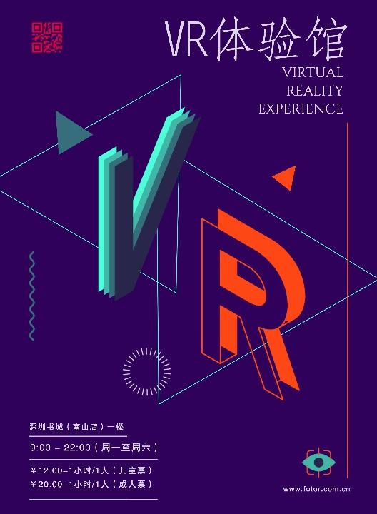 科技VR体验馆