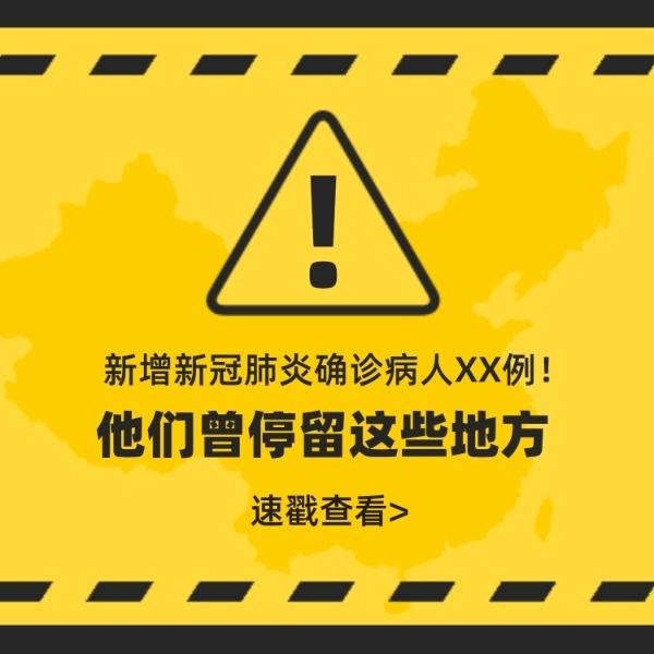 疫情防疫武汉肺炎警告警示黄色简约