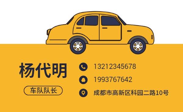 汽车租赁租车服务