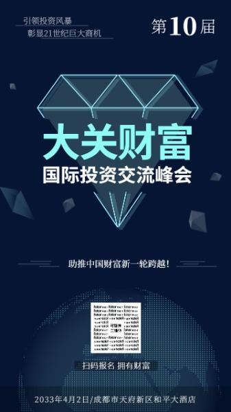 财富金融会议峰会宣传推广手机海报模板