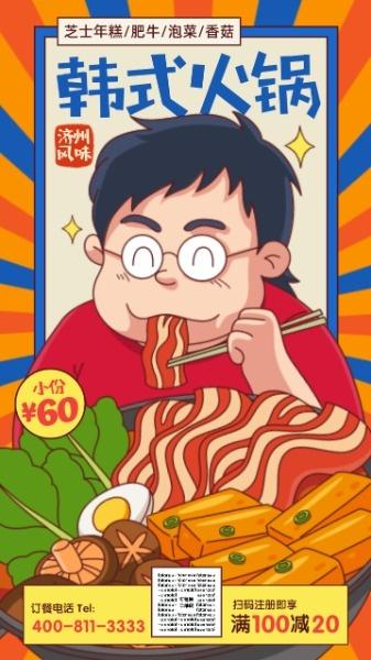 韩式风味火锅部队锅餐饮美食卡通漫画风