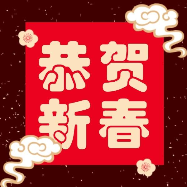 红色喜庆新年春节恭贺新春
