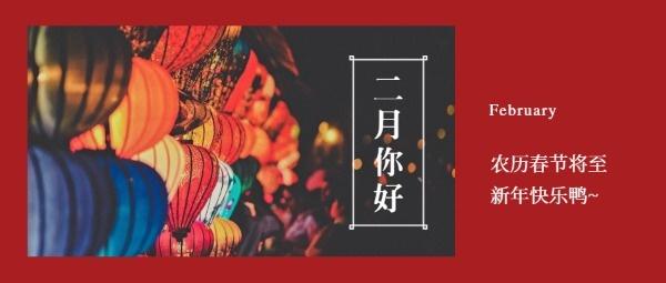 二月你好祝福图文